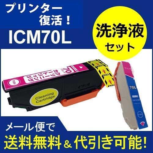 1000円ポッキリ♪洗浄  エプソンプリンター目詰...