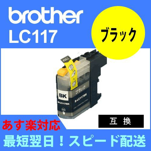互換  対応 ブラザー工業(Brother) LC117互換 L...