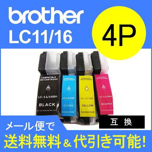 互換  ブラザー工業(Brother) LC11互換インクカ...