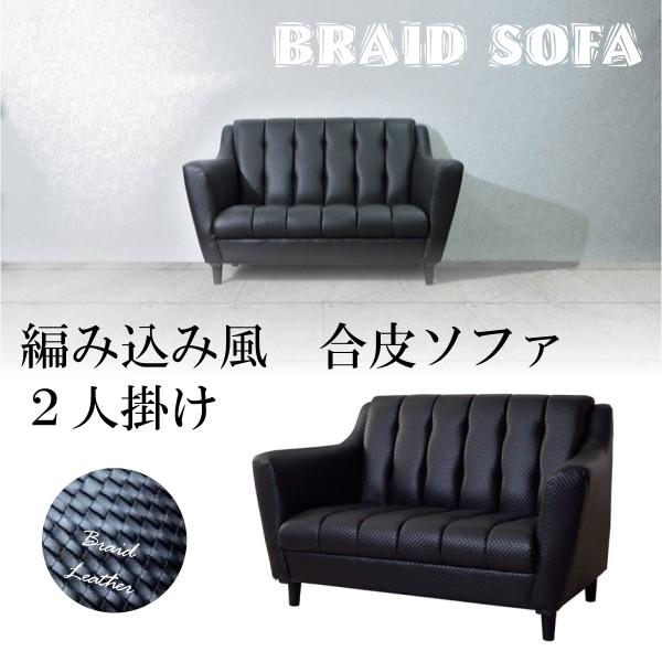 【送料無料】 編み込み風 合皮 レザー ソファ 2...