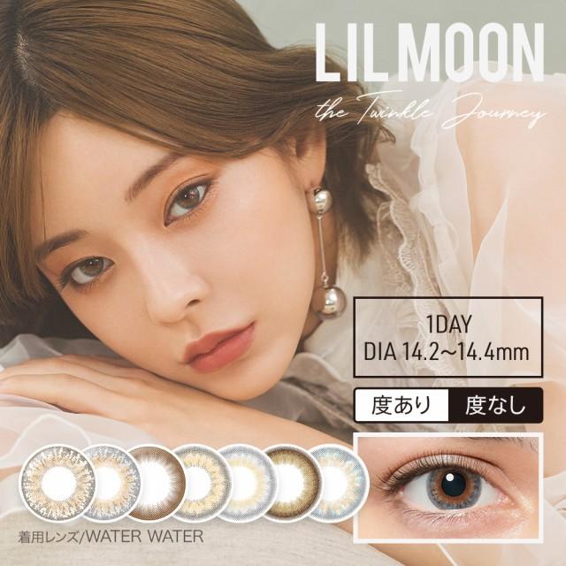 【送料無料】リルムーンワンデー  10枚入 /カンテリ/LILMOON/1日/1day/度あり 度なし