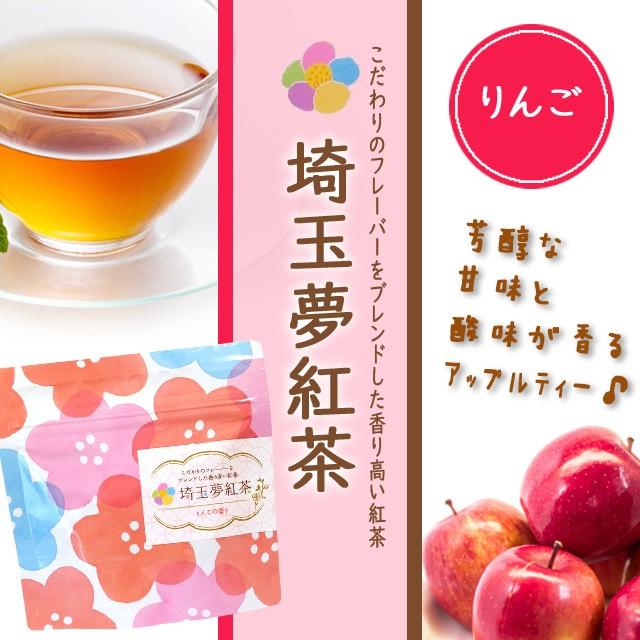 埼玉夢紅茶 りんごフレーバーティー 2.5g×5ティ...