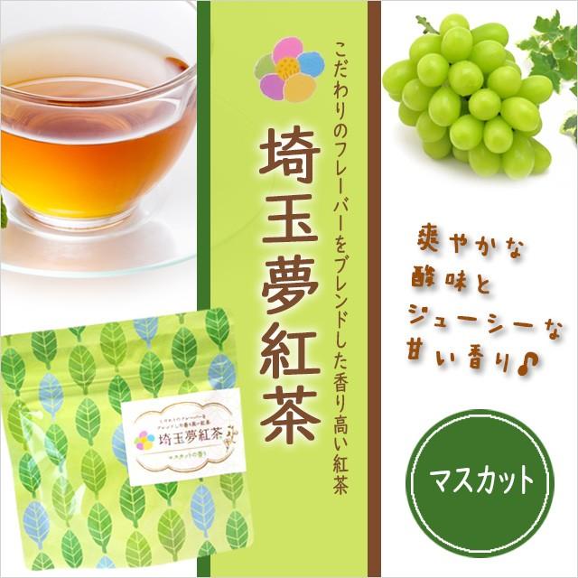 埼玉夢紅茶 マスカットフレーバーティー 2.5g×5...