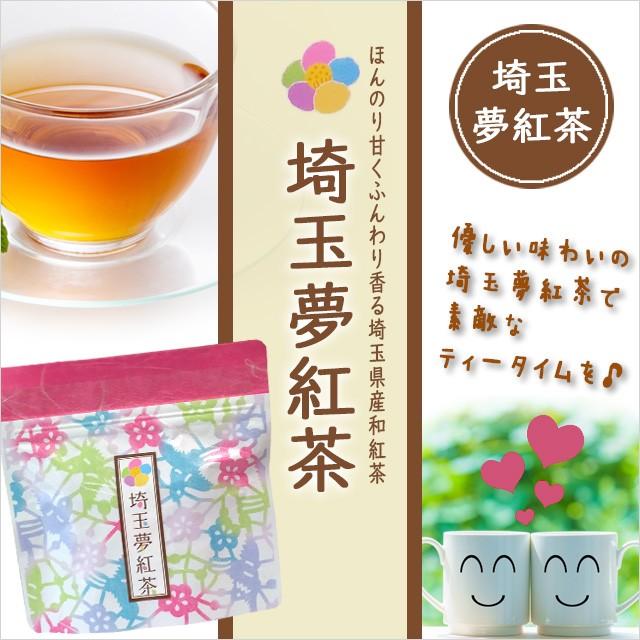 埼玉夢紅茶 シングルティー 3g×5ティーバッグ