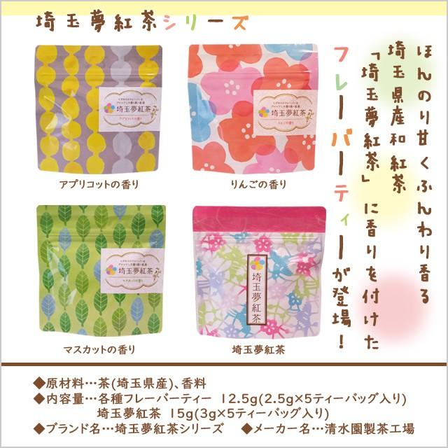 埼玉夢紅茶 フレーバーティー3種とシングルティー...