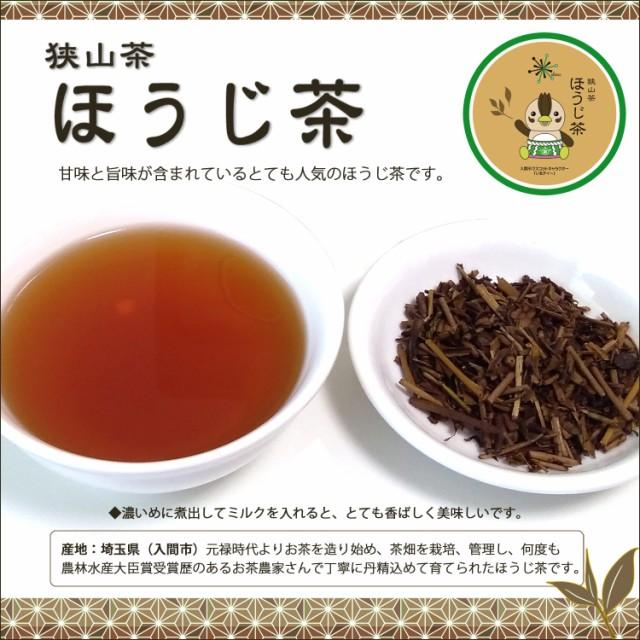 狭山茶 ほうじ茶 2.5g×5ティーバッグ [ほうじ茶...