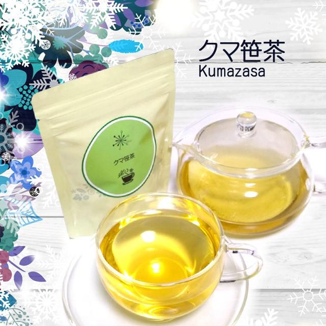 クマ笹茶(クマ笹・クマザサ・くまざさ・隈笹・熊...