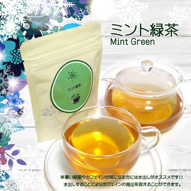 ミント緑茶(ペパーミント・緑茶・煎茶・水出し可...