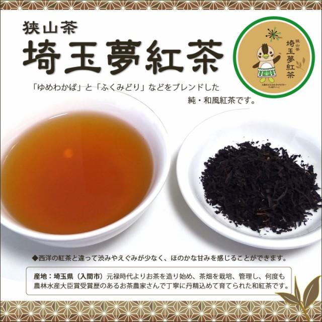 狭山茶 埼玉夢紅茶 30g [紅茶・お茶・入間市・い...