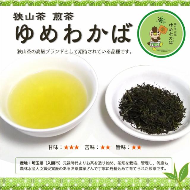 狭山茶 煎茶ゆめわかば 50g [お茶・緑茶・入間市...