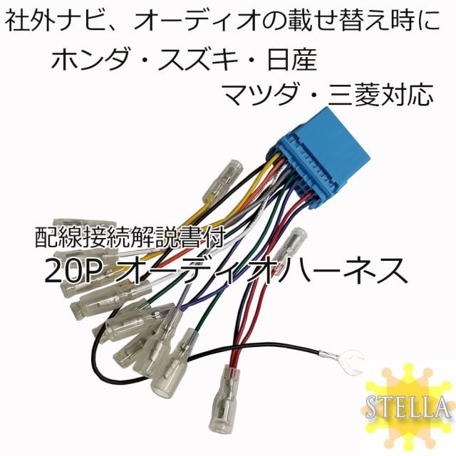 スズキ/キャリイ H17.8〜/オーディオハーネス/20P...