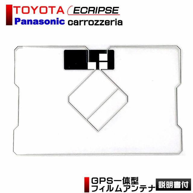 トヨタ 【 NSDT-W59 】 用 GPS一体型フィルムアン...