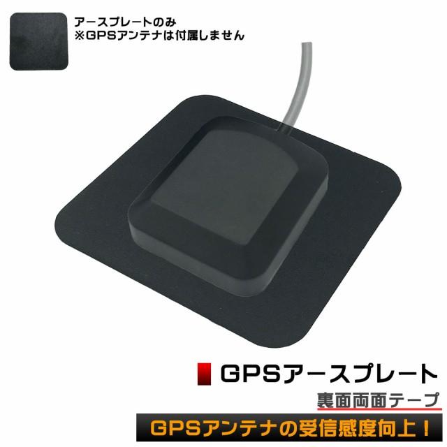 GPSアンテナ アースプレート 日産 イクリプス カ...