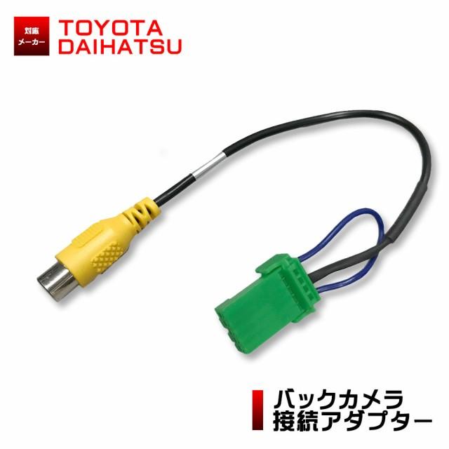 トヨタ ダイハツ 【 NHCC-D57(N116) 】 バック...