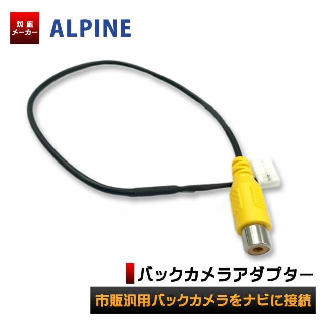 アルパイン 2013年モデル 【 EX009V 】 バックカ...
