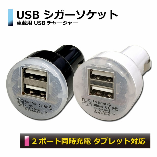 シガーチャージャー USB 充電 2ポート シガーソケ...