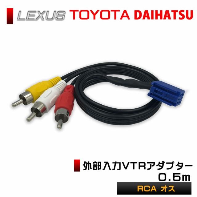 トヨタ 2011年モデル 【 NHZN-W61G 】 VTR アダプ...