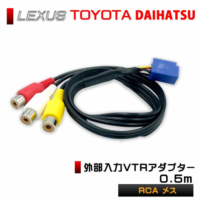トヨタ 2007年モデル 【 NHZN-W57 】 VTR アダプ...