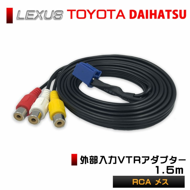 トヨタ 2010年モデル 【 NSZT-W60 】 VTR アダプ...