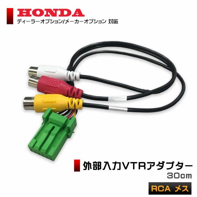 VTR アダプター 外部入力 配線 ホンダ メス 30cm ...
