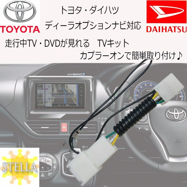 走行中テレビが見れるキット ダイハツ NSZN-W70D...