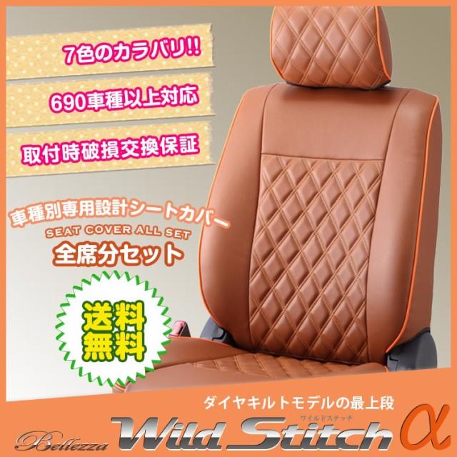 【S632-E】フレアワゴンカスタムスタイル [H25/7-...