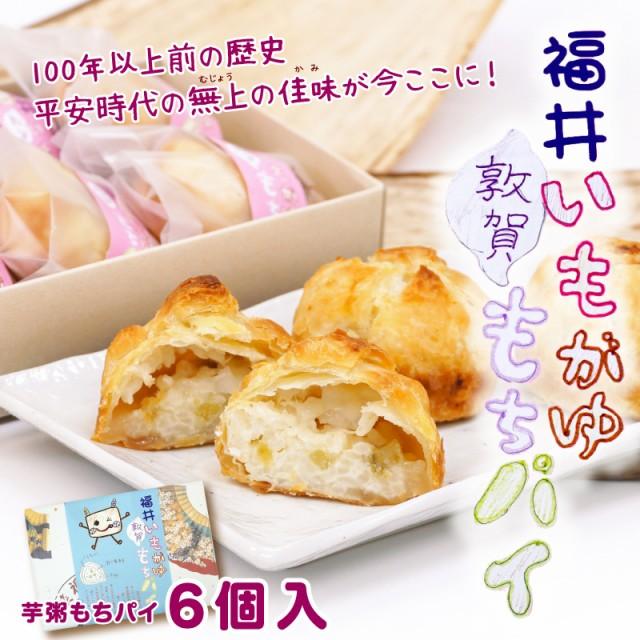 いもがゆもちパイ(6個)[芋粥/羽二重餅/お菓子/お...