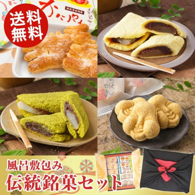 【送料無料】風呂敷包み 伝統銘菓セット4種12個入...