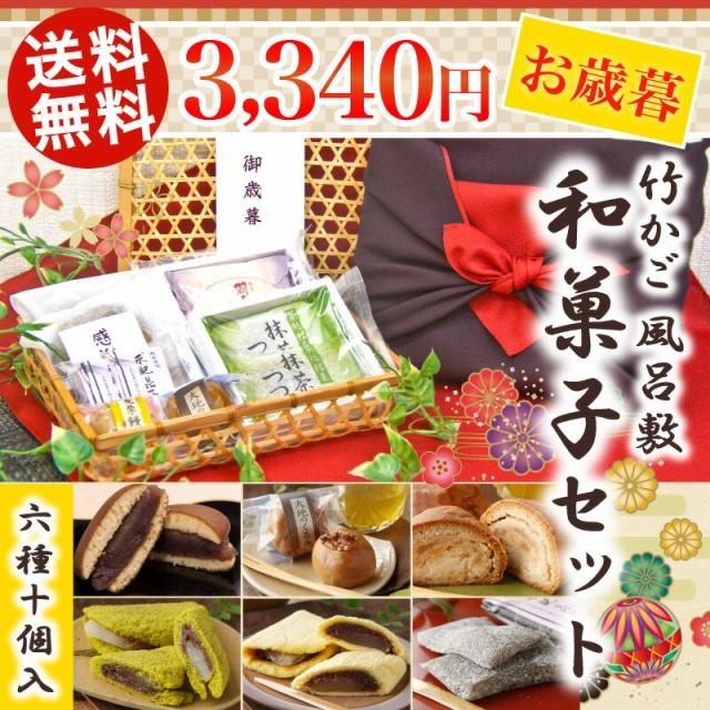 【お歳暮ギフト】竹かご&風呂敷 和菓子セット ◆...