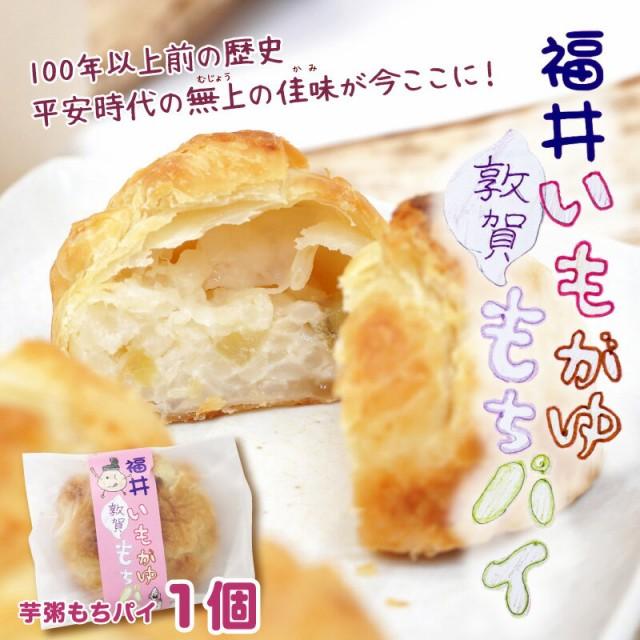 いもがゆもちパイ(1個)[芋粥/羽二重餅/お菓子/お...