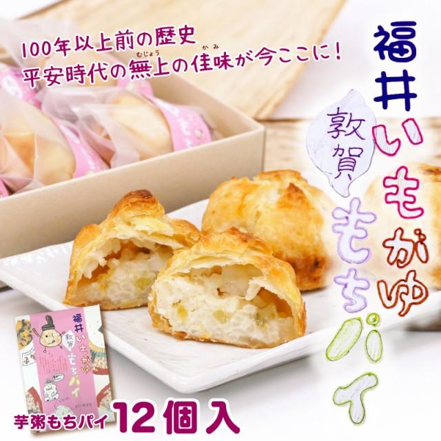 いもがゆもちパイ(12個)[芋粥/羽二重餅/お菓子/お...