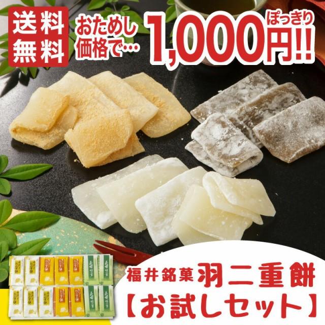 【送料無料】羽二重餅 3種(計14枚入)お試しセット...