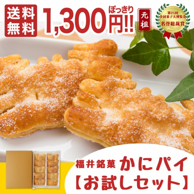 【送料無料】福井銘菓 かにパイお試しセット(10個...