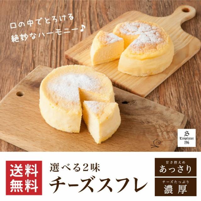 【送料無料】★楽天1位★選べる2味チーズスフレ(...
