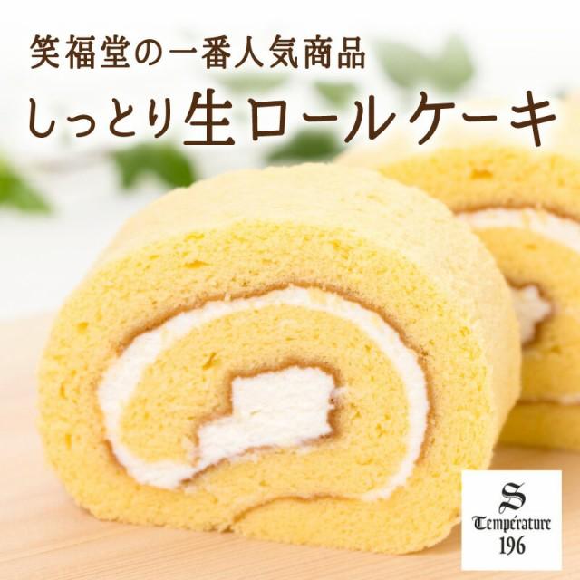 ★笑福堂の店頭1番人気★生ロールケーキ(1本入り...
