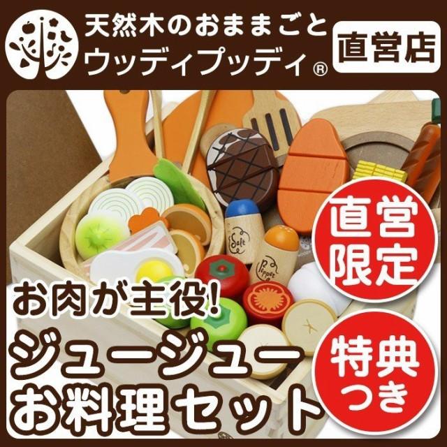 【直営店限定】ウッディプッディ木のおもちゃ は...