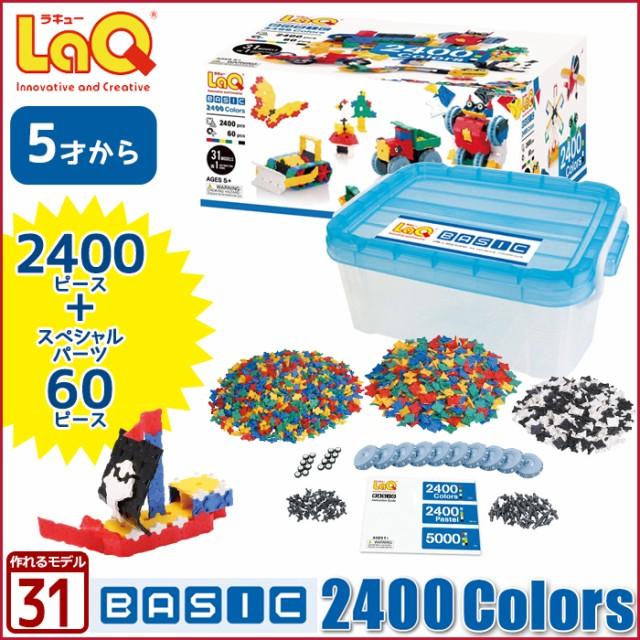 【送料無料】LaQ(ラキュー)ベーシック 2400カラ...