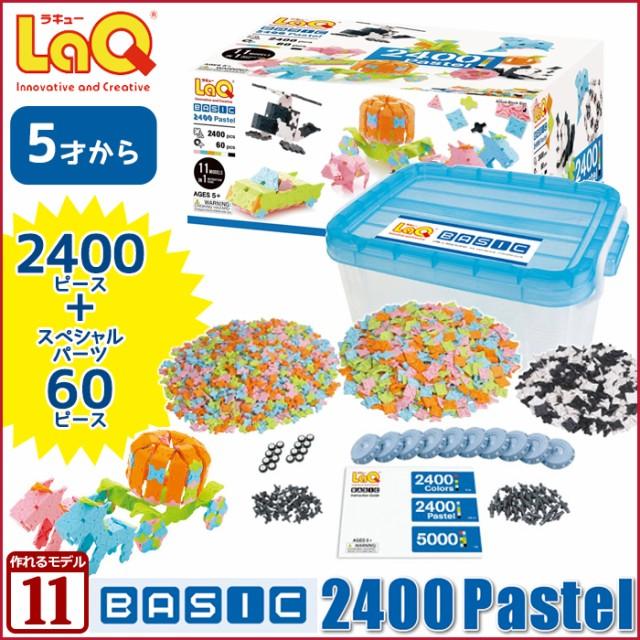【送料無料】LaQ(ラキュー)ベーシック 2400パス...