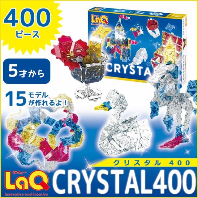 LaQ(ラキュー)クリスタル400(400pcs)【知育玩...