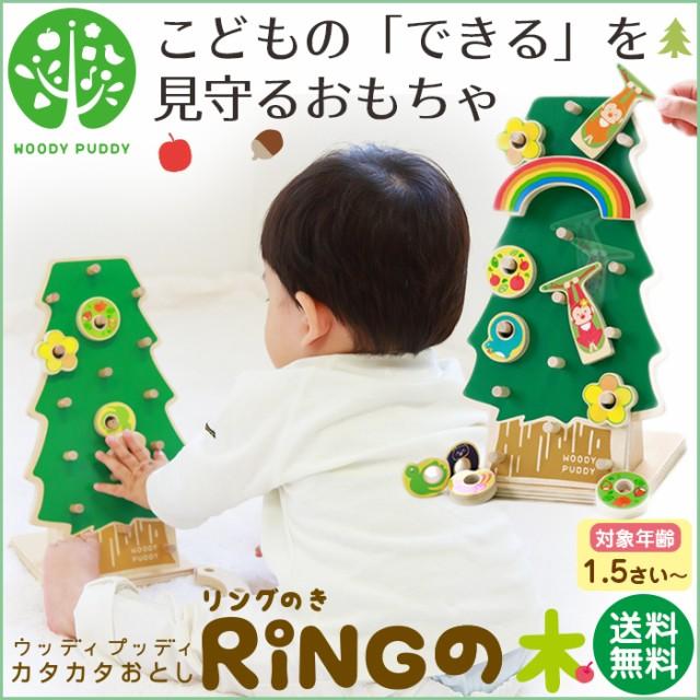 【直営店】ウッディプッディ カタカタおとし RINGの木 【 WOODYPUDDY 出産祝い 知育玩具 0歳 1歳 】