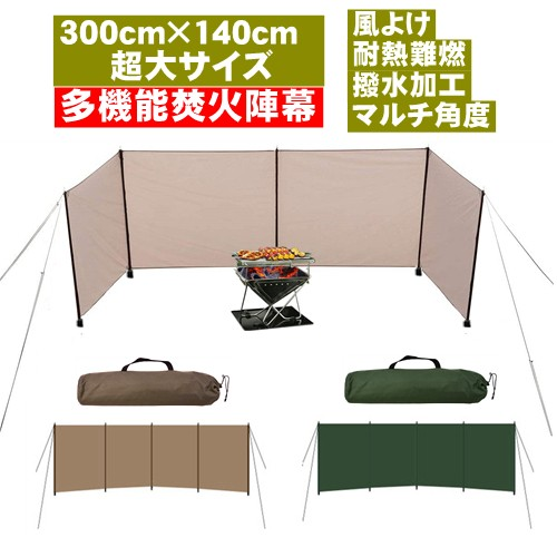 大型 超大 300cm 焚き火 陣幕 風除け キャンプ 風...