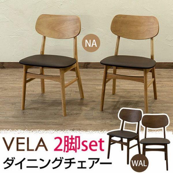 VELAダイニングチェアー 2脚セット NA/WAL