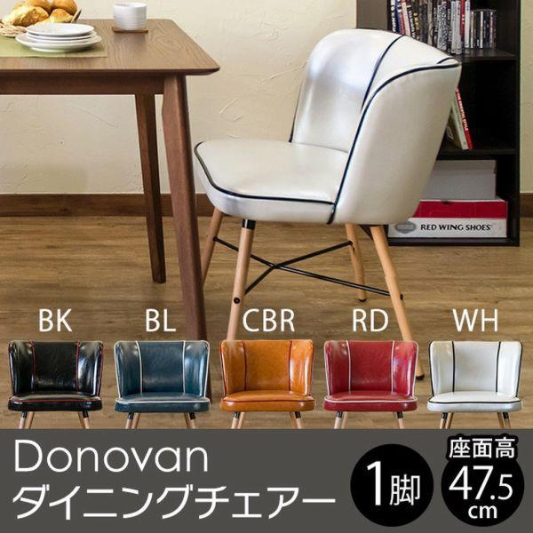 Donovanダイニングチェア(1脚) 全5色