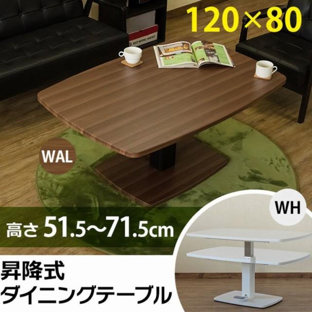 【離島配送不可】昇降式 ダイニングテーブル 12...