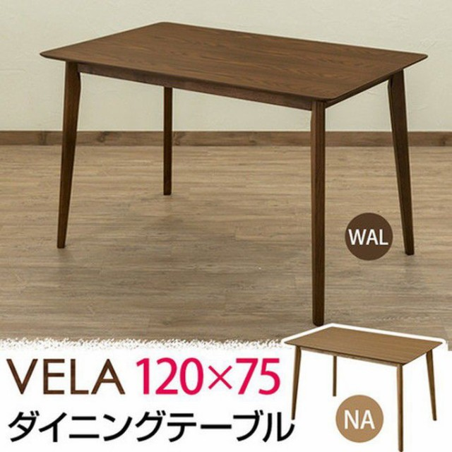 【離島・日時指定不可】VELA ダイニングテーブル...