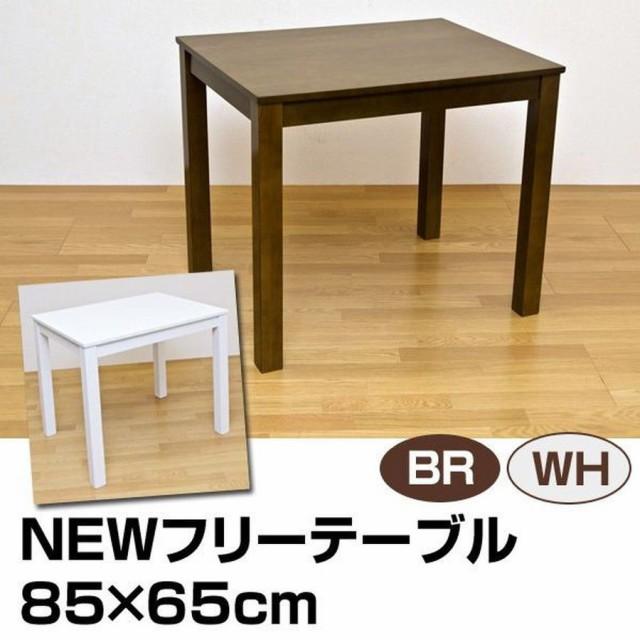 【離島・日時指定不可】NEW フリーテーブル 85...