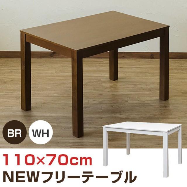 【離島・日時指定不可】NEW フリーテーブル 110...
