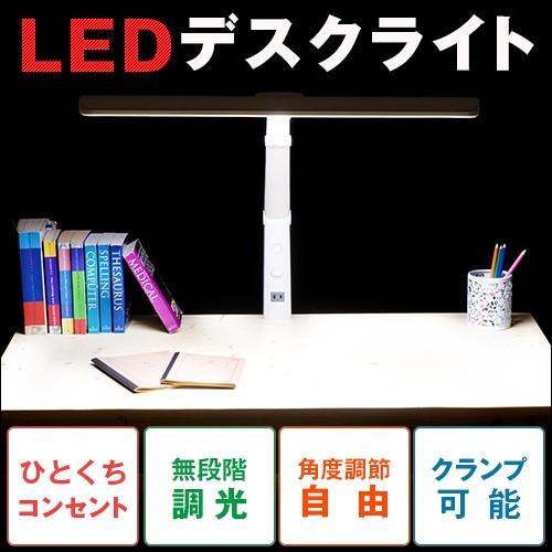 クリアランス T型 LED デスクライト 無段階調光機...