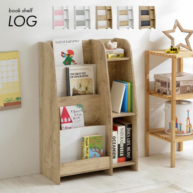 【割引クーポン配布中】幅60cm 絵本棚 LOG(ログ) 5色対応 ブックラック ブックシェルフ 本棚 キッズラック ランドセル収納 おもちゃ収納