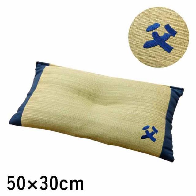 [父の日ギフト/日本製] い草枕 おとこの枕 くぼみ...